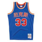 Maillot Mitchell & Ness Cny New York Knicks